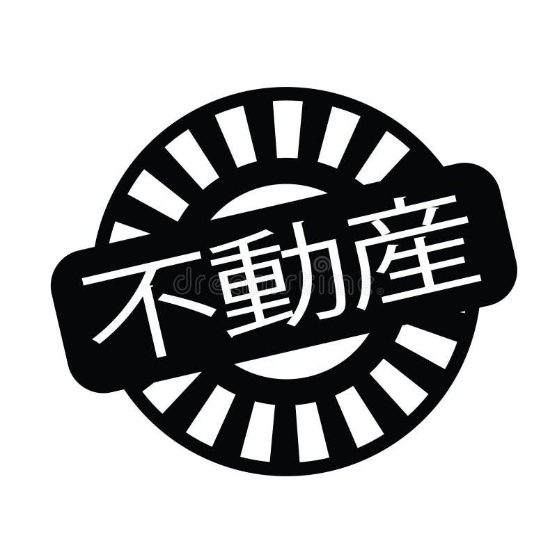 在日文的房地产邮票 库存例证