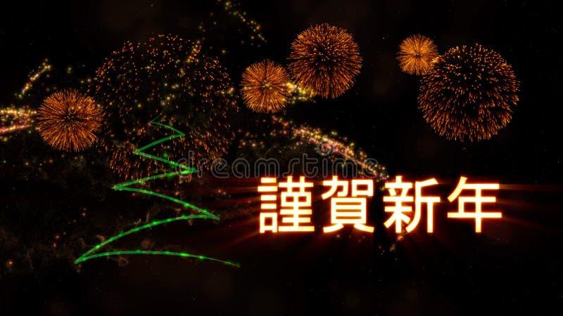 在日文的新年快乐文本在松树和烟花 图库摄影