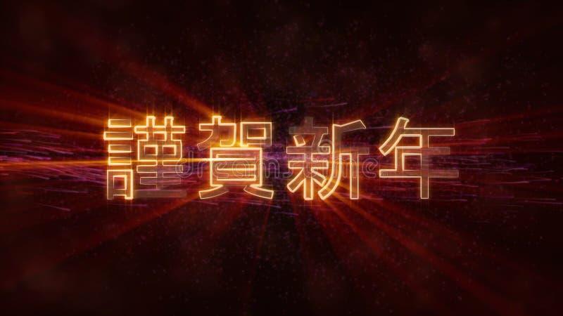 在日本圈动画的新年快乐文本在黑暗的生气蓬勃的背景 皇族释放例证