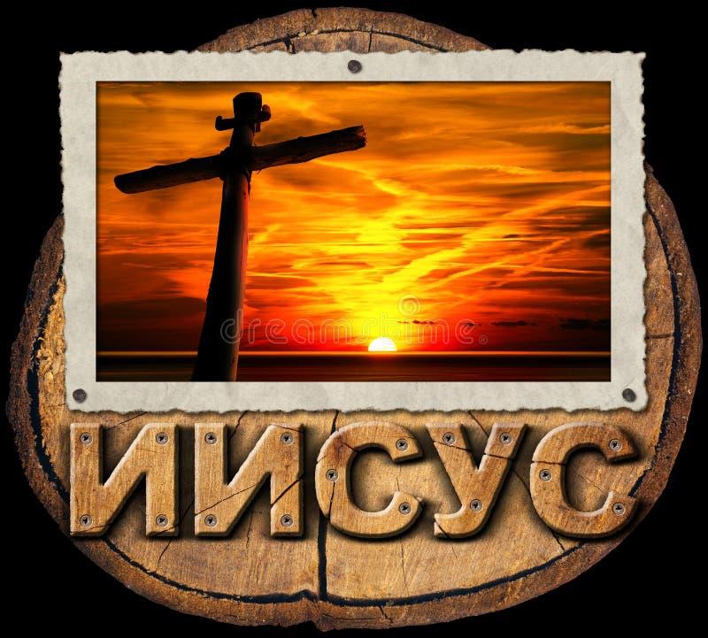 在日落的耶稣十字架在俄语 向量例证