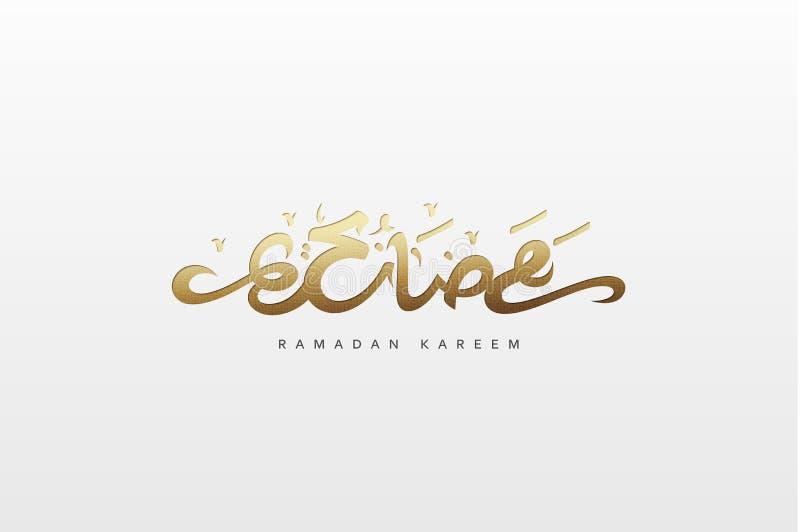 在有金子的阿拉伯伊斯兰教的书法赖买丹月Kareem上写字装饰了文本 皇族释放例证