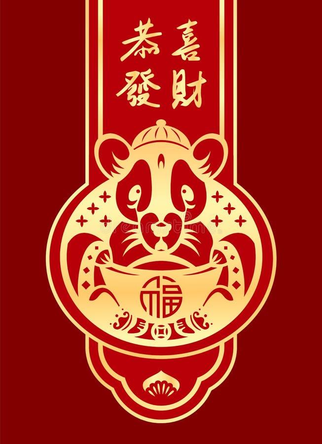 在横幅标记和瓷词的Goldand红色鼠中国zodiact意味春节祝福传染媒介设计 皇族释放例证