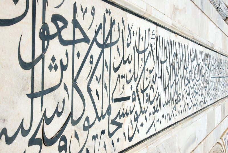 在泰姬陵的阿拉伯剧本 库存照片