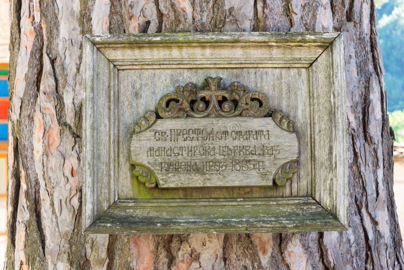 在神圣的树,老特罗扬修道院,保加利亚的纪念勋章 免版税库存照片