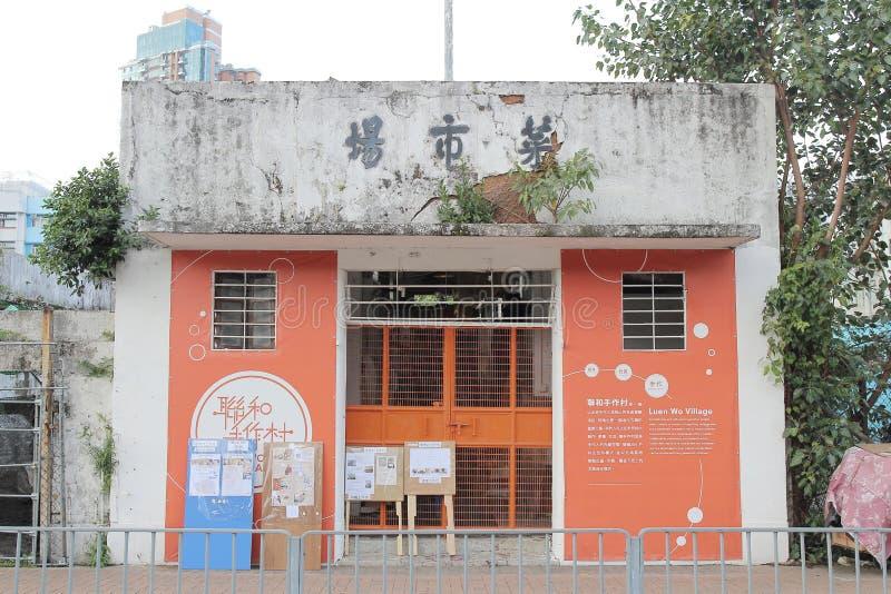 在粉岭的老Luen Wo惠山市场 库存图片