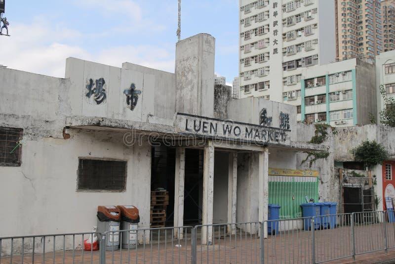 在粉岭的老Luen Wo惠山市场 免版税库存图片