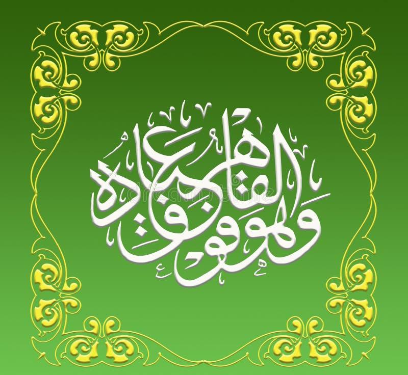 在绿色的古兰经伊斯兰教的阿拉伯书法Ayat 向量例证