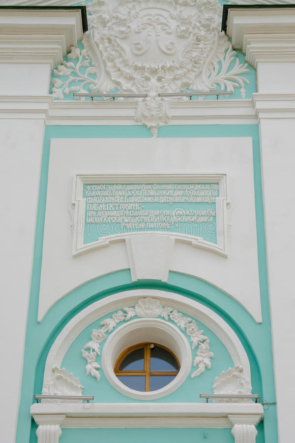 在老俄语的题字在对三位一体Se的钟楼的入口 库存照片