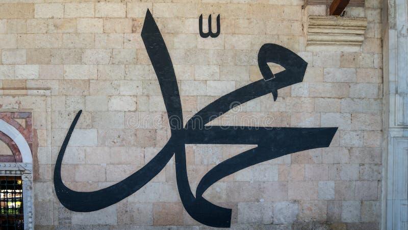 在老清真寺的墙壁上的书法,爱迪尔内,土耳其 免版税图库摄影
