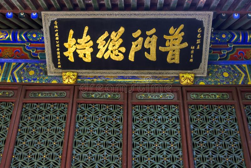 在菩陀山寺庙的中国书法匾 图库摄影