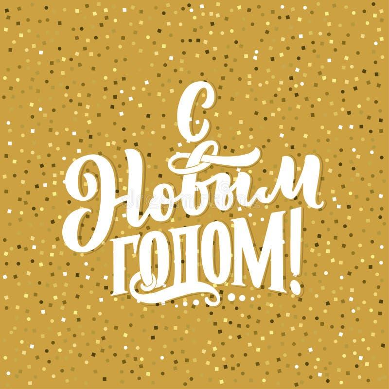 在行情上写字,俄国文本-新年快乐 简单的传染媒介 海报的书法构成,图形设计元素 手 皇族释放例证