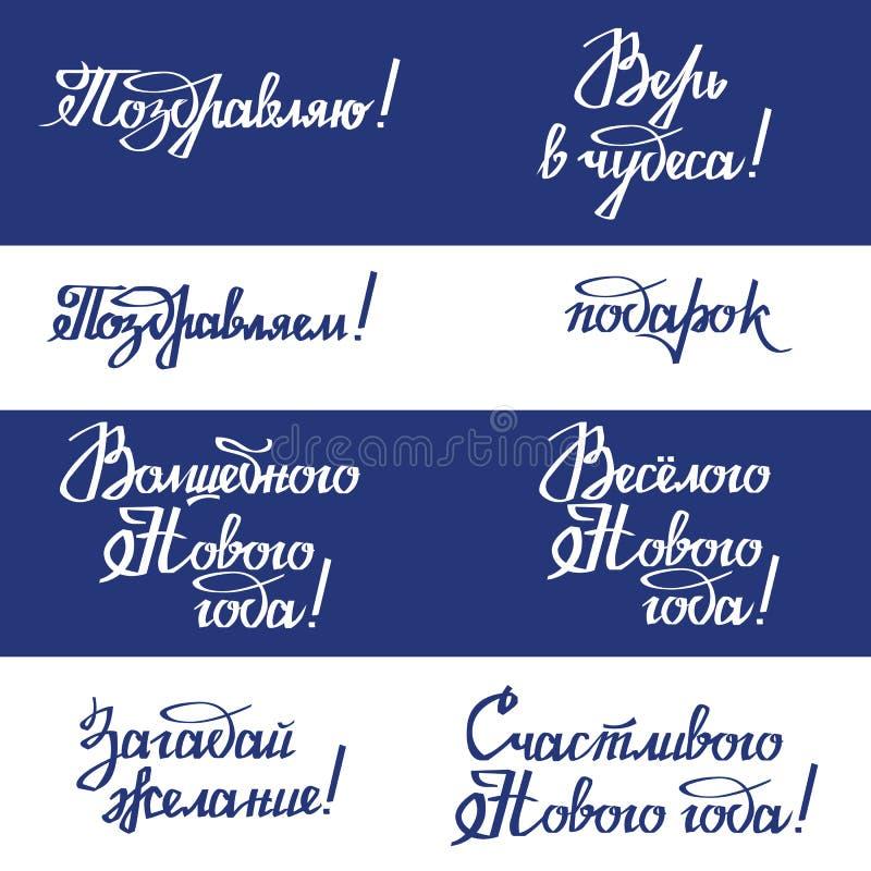 在行情书法集合上写字 俄国文本圣诞快乐 新年快乐,做一个愿望 书法明信片或 向量例证