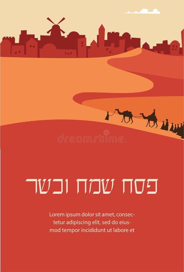 在西伯来,犹太假日卡片模板的愉快和洁净逾越节 向量例证