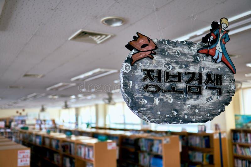 在韩语写的'查寻信息'木标志在一个图书馆在一所小学在韩国 库存照片