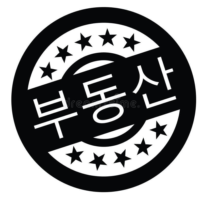 在韩语的房地产邮票 库存例证