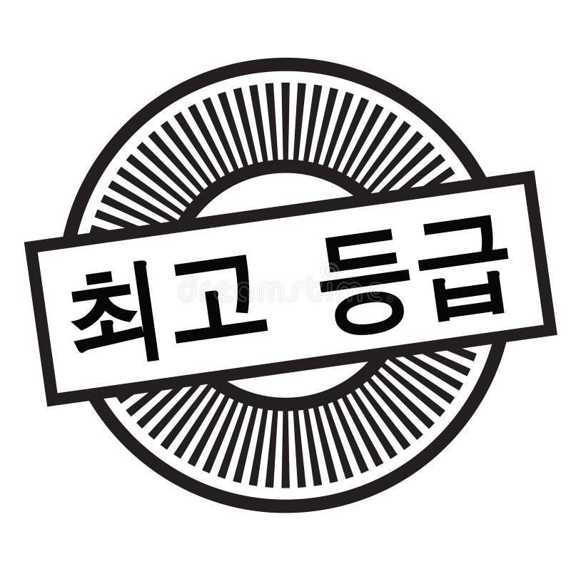 在韩语的最高评价的邮票 向量例证