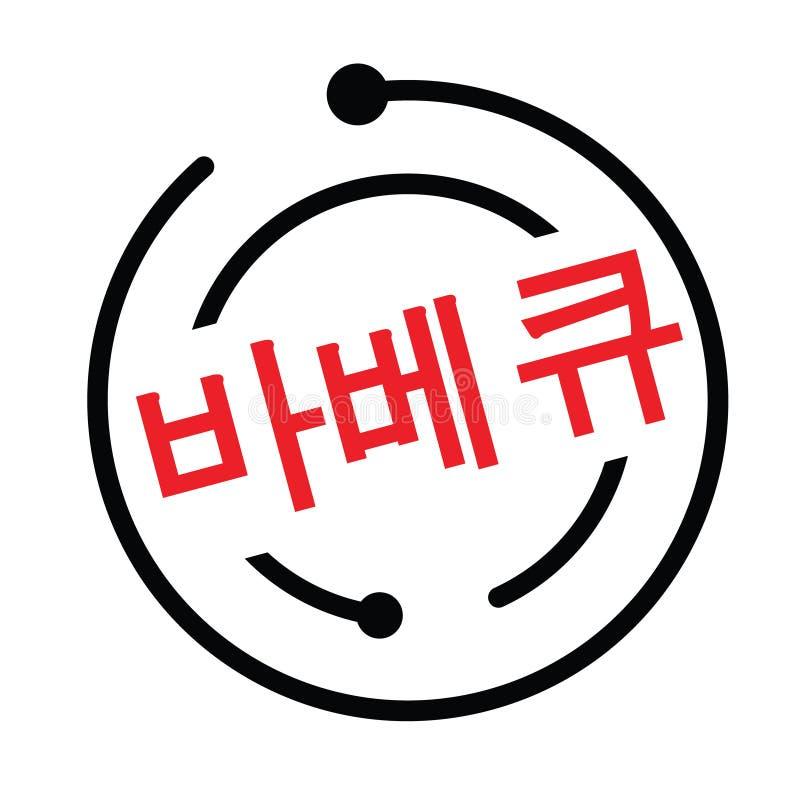 在韩语的烤肉邮票 皇族释放例证