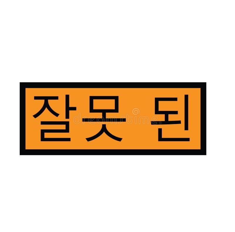 在韩语的错误轮邮票 皇族释放例证