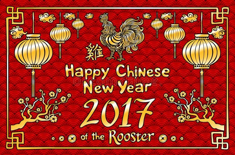 在龙鱼鳞背景的金黄雄鸡 导航雄鸡的愉快的春节2017年 卡片是灯笼金鸡 向量例证