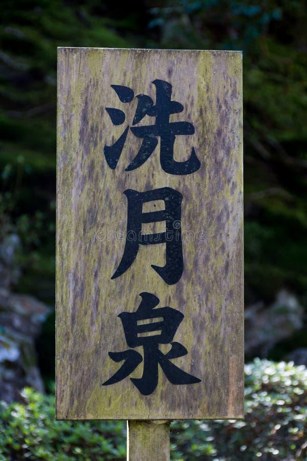 在Ginkakuji寺庙(银色亭子)京都的木标志 库存图片
