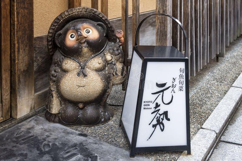 在Gion Motose餐馆前面的Tanuki在京都,日本 免版税库存照片