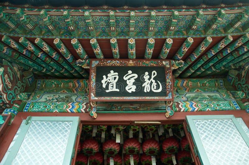 在Haedong Yonggungsa寺庙,釜山的建筑学 库存图片