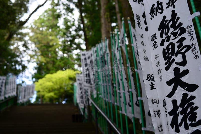 在Hongu Taisha,日本的捐赠横幅 免版税图库摄影