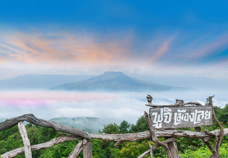在Phu Pa por富士的山在Loei,黎府,泰国富士山相似与日本的富士山 泰语 图库摄影