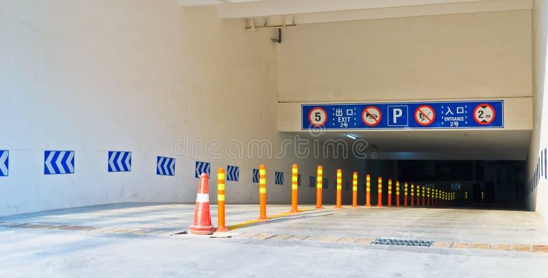 地下入口停车 库存图片