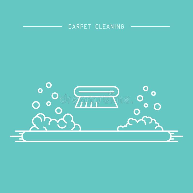 地毯清洁  向量例证