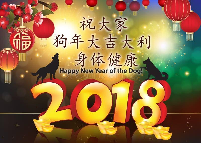 地球狗的愉快的农历新年2018年-国际/跨国公司的公司贺卡 向量例证