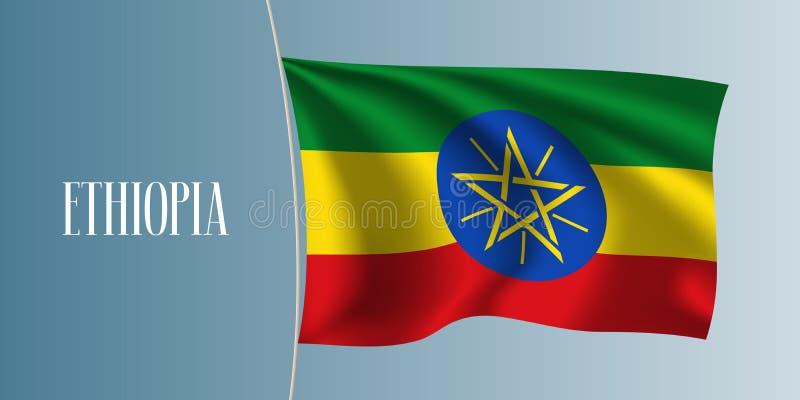 埃塞俄比亚挥动的旗子传染媒介例证 偶象设计元素 库存例证
