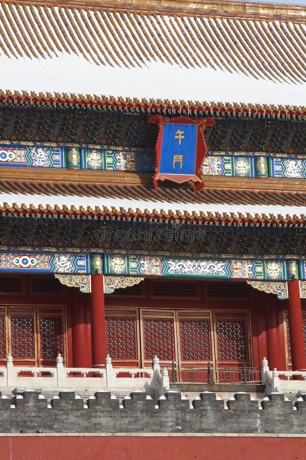 城市禁止的gugong zijincheng 免版税图库摄影
