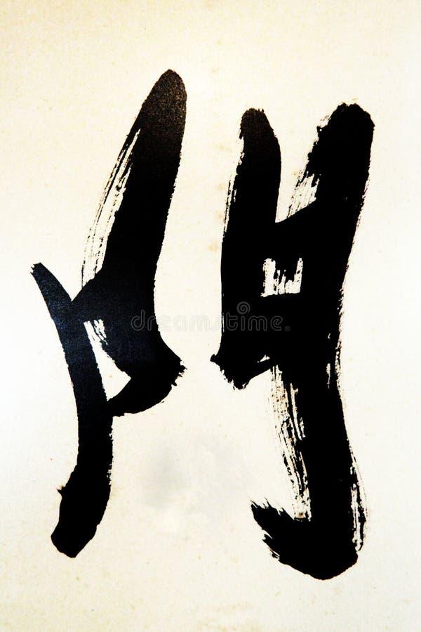 基于书法紧密字符中国人极其谷物递图象媒体混杂的绘画摄影纹理 向量例证