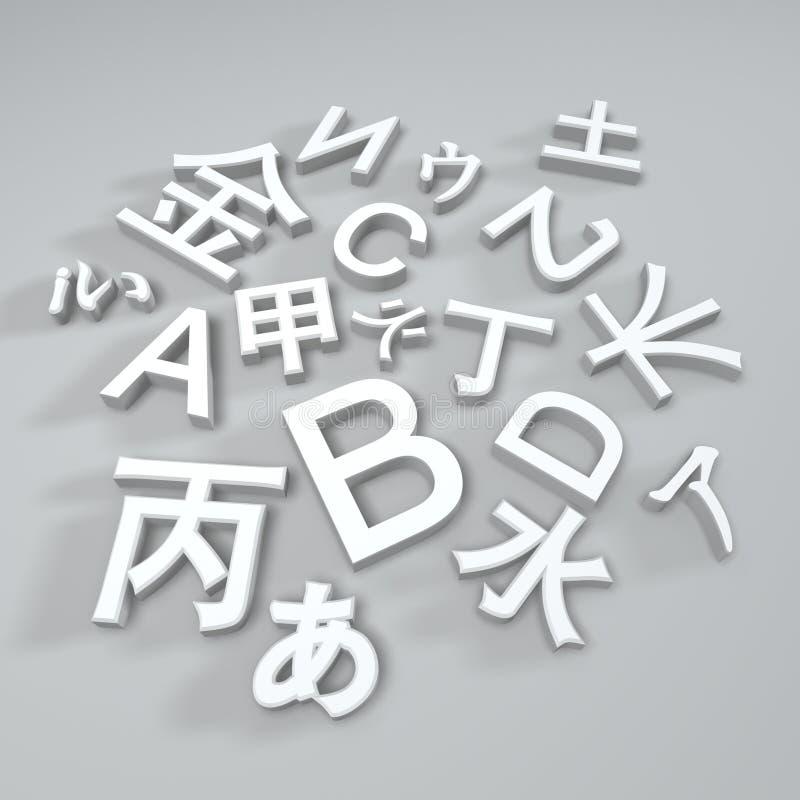 基本的字体 皇族释放例证