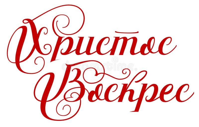 基督是从俄语的上升的文本翻译 r 向量例证