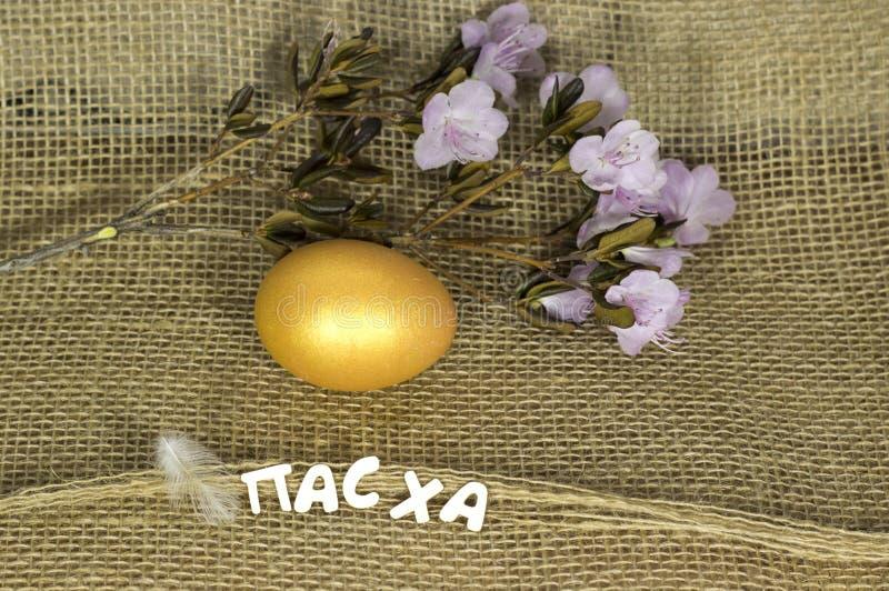 复活节彩蛋一 库存图片