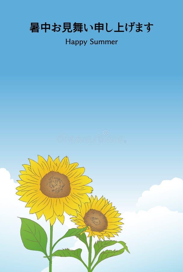 夏天贺卡、蓝天和向日葵 皇族释放例证