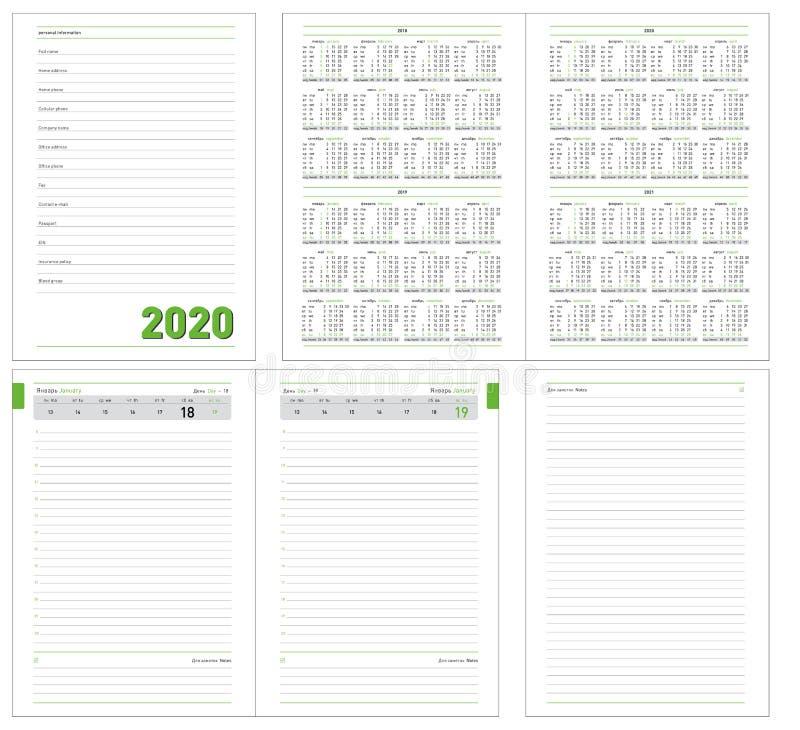 大事记,日志每日计划者,日历2020年 向量例证