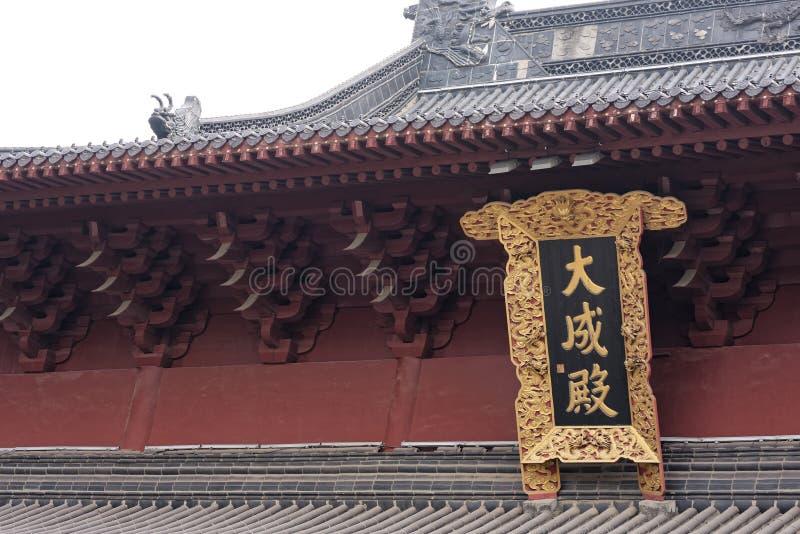 大厅Confucious `寺庙的屋顶在南昌 库存照片