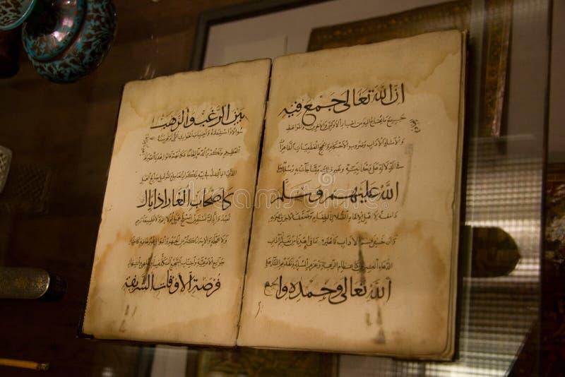 大英博物馆伊斯兰画展 免版税库存照片