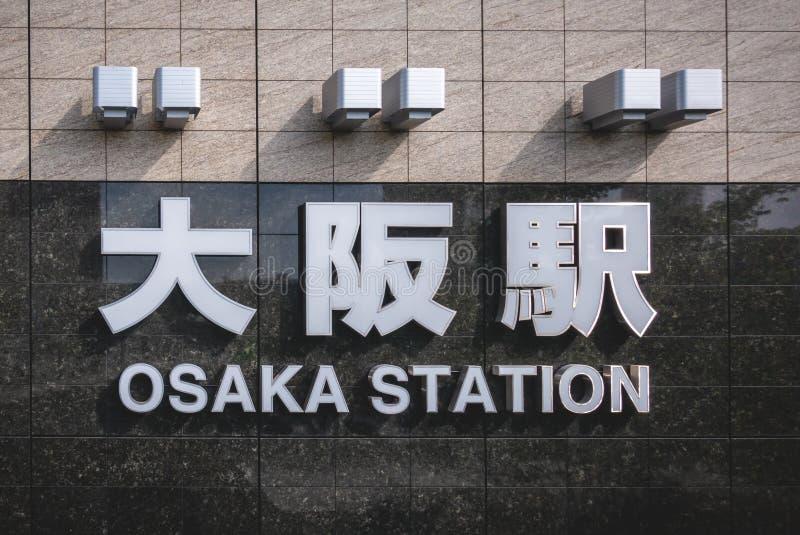 大阪在火车站buildi前面的小驻地标志  免版税库存图片