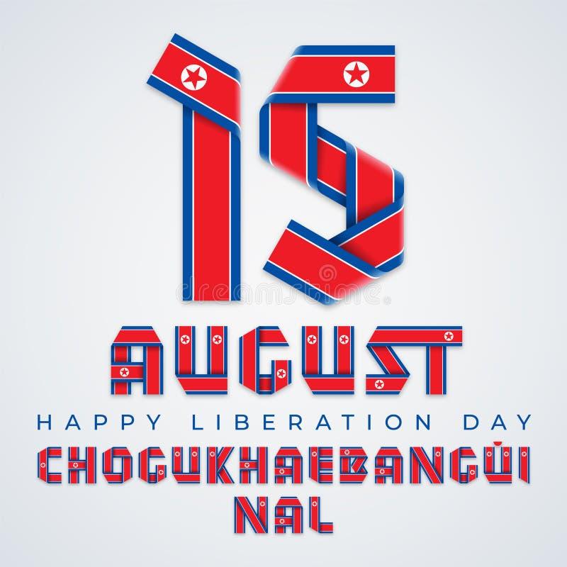 天8月15日,全国解放与北朝鲜的旗子元素的北朝鲜祝贺的设计 r 皇族释放例证