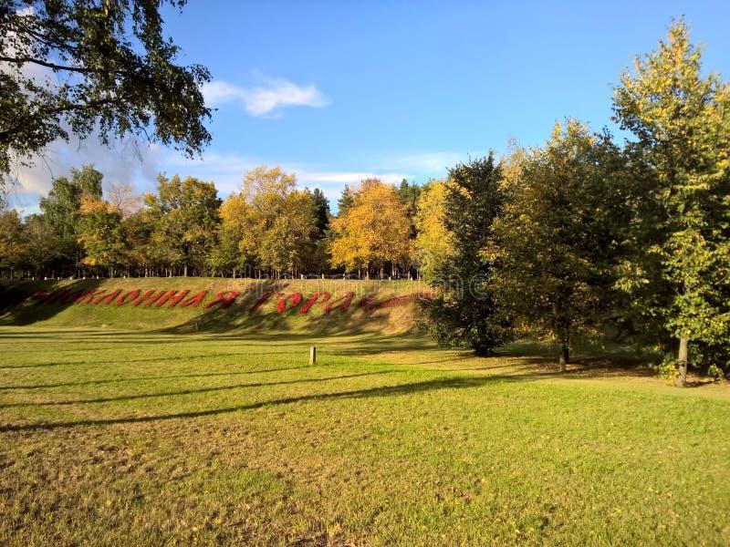 太阳公园在秋天在莫斯科 免版税库存图片