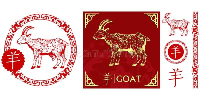 套汉字黄道带元素,金黄山羊 在红色圈子的繁体中文装饰品 黄道带动物汇集 库存例证