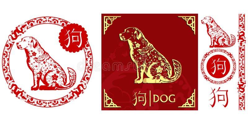套汉字黄道带元素,金黄狗 在红色圈子的繁体中文装饰品 黄道带动物汇集 向量例证