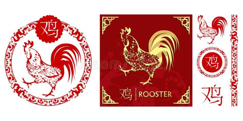 套汉字黄道带元素,金黄雄鸡 在红色圈子的繁体中文装饰品 黄道带动物汇集 库存例证