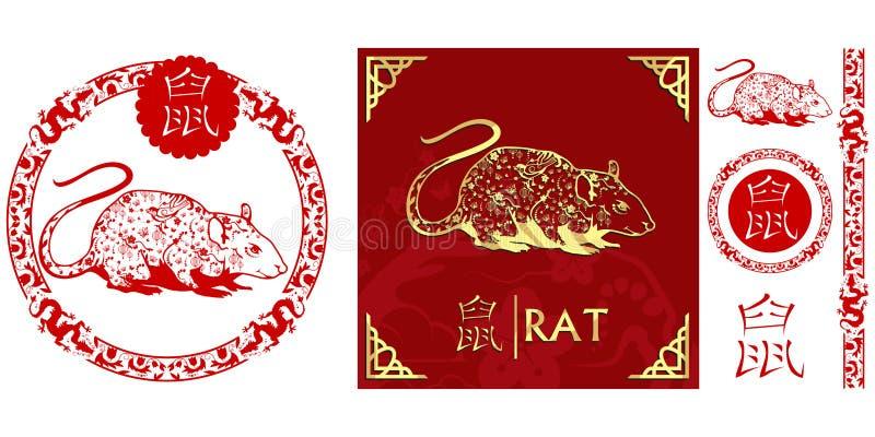 套汉字黄道带元素,金黄鼠 在红色圈子的繁体中文装饰品 黄道带动物汇集 皇族释放例证