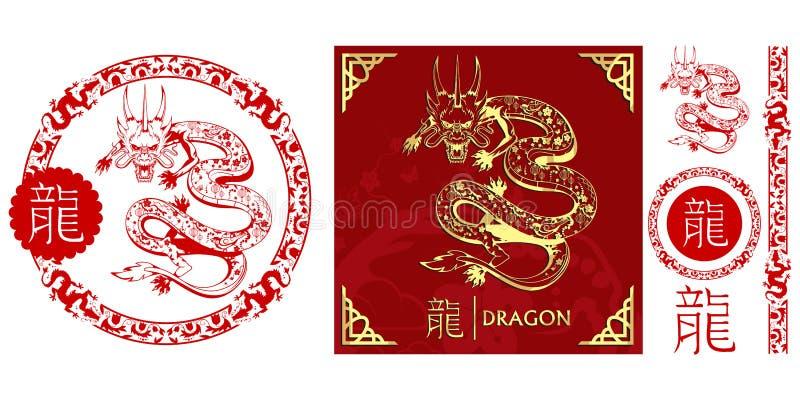 套汉字黄道带元素,金黄龙 在红色圈子的繁体中文装饰品 黄道带动物汇集 皇族释放例证
