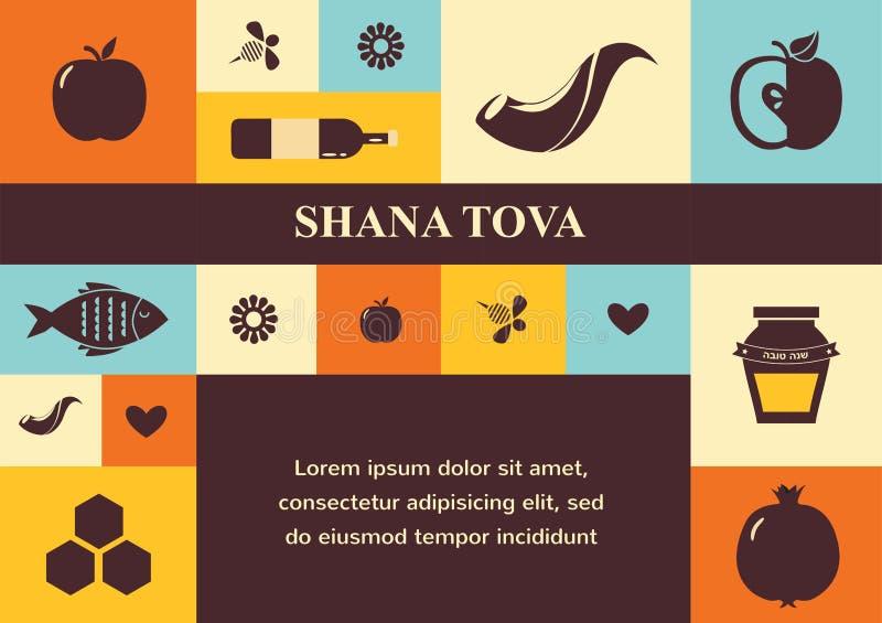 套犹太新年象 在希伯来语的新年快乐 库存例证
